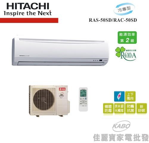【佳麗寶】-(含標準安裝)日立7-10坪 精品冷專型 一對一分離式冷氣RAS-50SD/RAC-50SD『RAS-50SK/RAC-50SK』