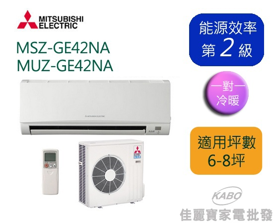 【佳麗寶】-三菱MITSUBISHI 6-8坪《變頻冷暖》分離式一對一冷氣-MSZ-GE42NA/MUZ-GE42NA