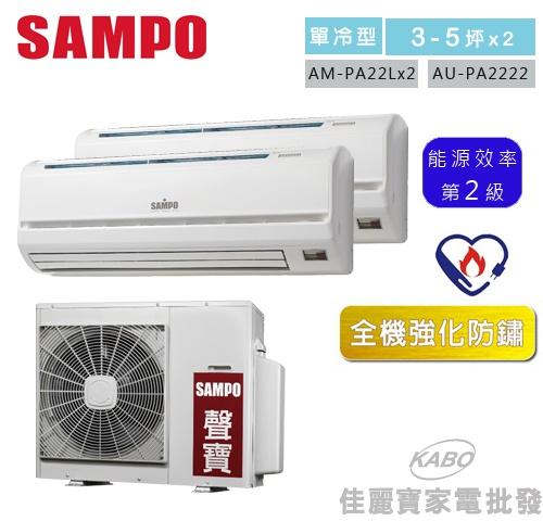 【佳麗寶】-(含標準安裝)(聲寶SAMPO)定頻單冷一對二 (3-5坪) AM-PA22Lx2/AU-PA2222