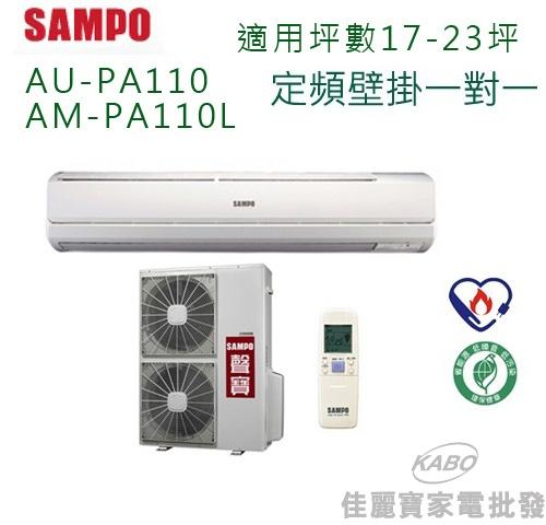【佳麗寶】-(含標準安裝)(聲寶SAMPO)定頻單冷 (17-23坪) AM-PA110L/AU-PA110