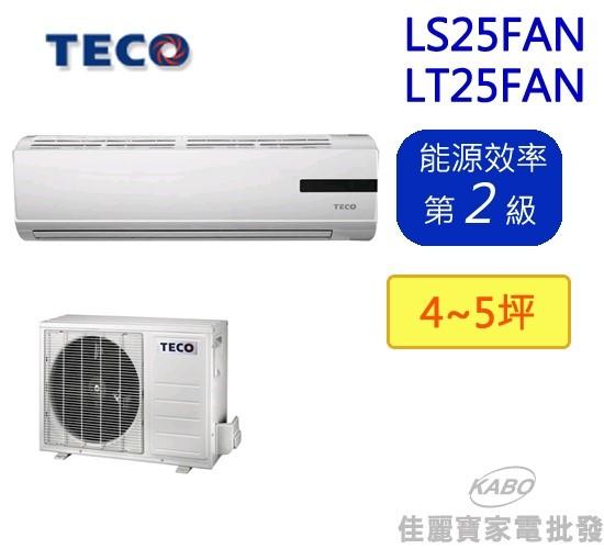 【佳麗寶】-TECO東元4-5坪高能效定頻分離式冷氣LS25FAN LT25FAN
