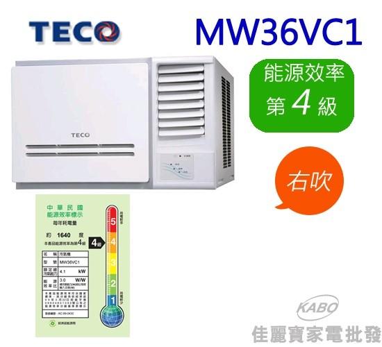 【佳麗寶】-TECO東元窗型DC直流變頻冷專機種(右吹式) MW36VC1