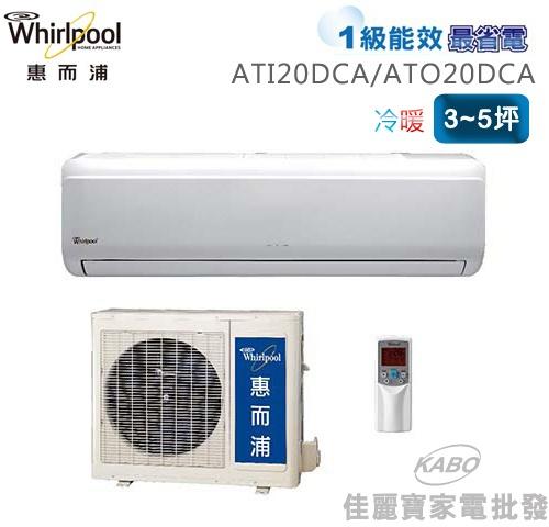 【佳麗寶】-(含標準安裝)(Whirlpool惠而浦)3~5坪 冷暖變頻分離式ATI-20DCA/ATO-20DCA