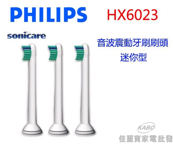 【佳麗寶】-(PHILIPS飛利浦)Sonicare 音波震動牙刷刷頭HX6023