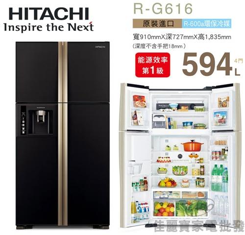 【佳麗寶】-(HITACHI日立)594L四門冰箱【RG616】