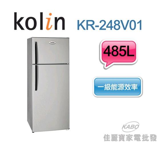 【佳麗寶】-(歌林Kolin)485L雙門變頻電冰箱KR-248V01