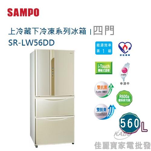 【佳麗寶】-(聲寶)變頻四門冰箱-560公升【SR-LW56DD】