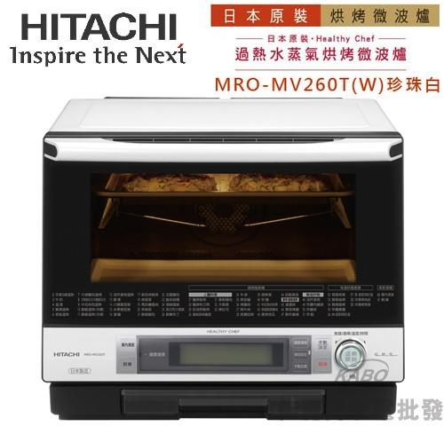 【佳麗寶】-(HITACHI日立)過熱水蒸氣烘烤微波爐-33L【MROMV260T】