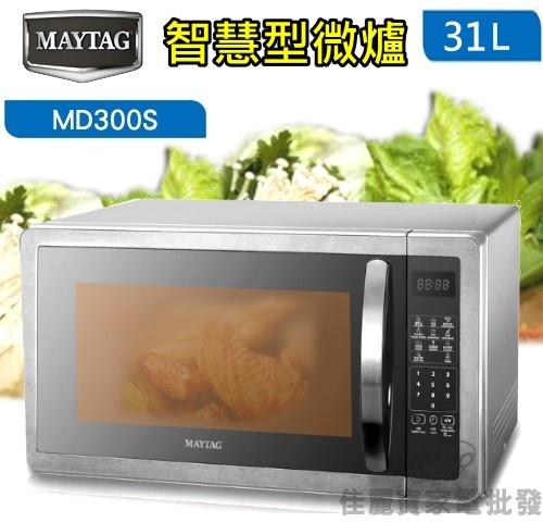 【佳麗寶】-(MAYTAG美泰克) 31L微電腦智慧型微波爐【MD300S】