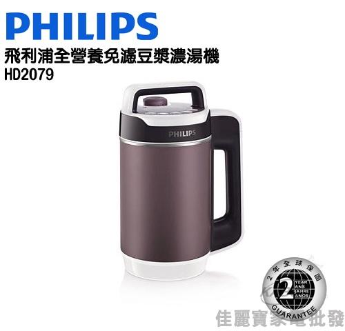 【佳麗寶】-(Philips)飛利浦-全營養免濾豆漿濃湯機HD2079