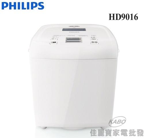 【佳麗寶】-(PHILIPS飛利浦)麵包機【HD9016】
