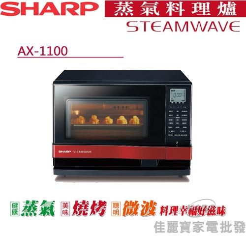 【佳麗寶】-(SHARP夏普)蒸氣料理爐-27公升【AX-1100T(R)】全新展示機(未使用過)