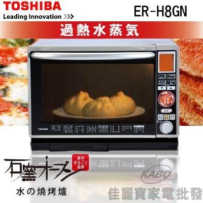 【佳麗寶】-(TOSHIBA)東芝過熱水蒸氣烘烤微波爐-30L【ER-H8GN】