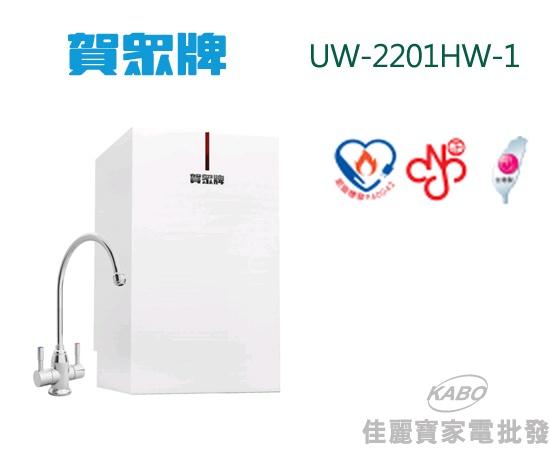 【佳麗寶】-(賀眾牌)2201系列-廚下型即熱式開水機【UW-2201HW-1】