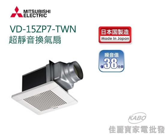 【佳麗寶】-三菱MITSUBISHI 浴室超靜音換氣扇-VD-15ZP7-TWN