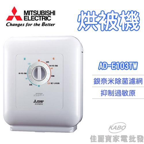 【佳麗寶】-(三菱)新智能烘被機【AD-E103TW】