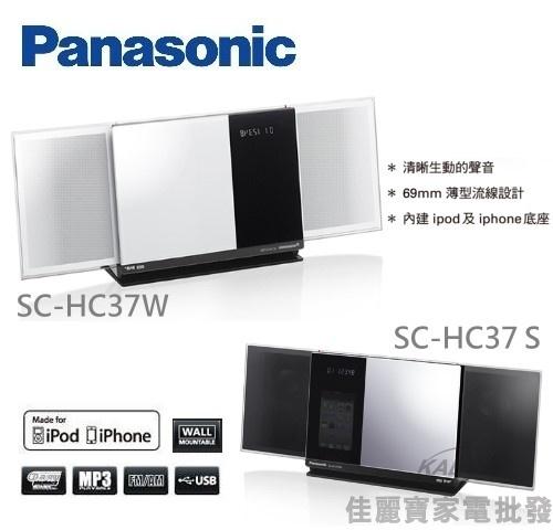 【佳麗寶】-(Panasonic國際牌)組合音響【SC-HC37】