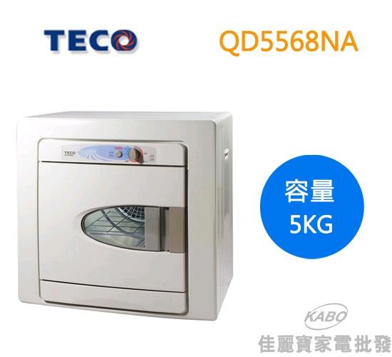 【佳麗寶】-TECO東元5公斤乾衣機QD5568NA 預購