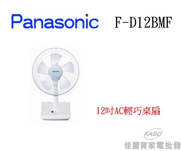 【佳麗寶】-Panasonic國際牌 F-D12BMF 12吋AC輕巧桌扇