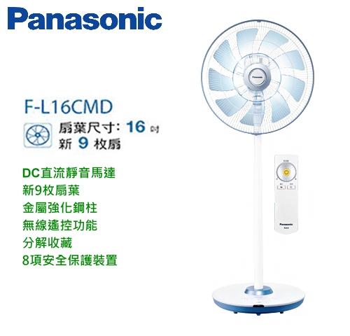 【佳麗寶】-Panasonic 國際16吋 DC微電腦 電風扇『F-L16CMD』