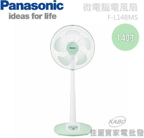 【佳麗寶】-Panasonic14吋微電腦電風扇 F-L14BMS