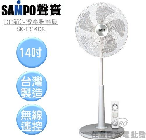 【佳麗寶】-SAMPO聲寶(14吋DC節能微電腦遙控)立扇SK-FB14DR
