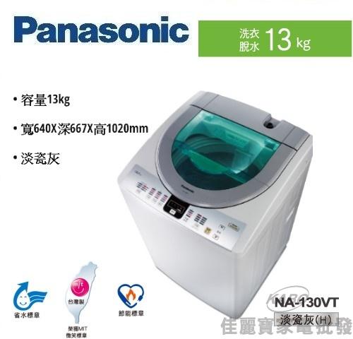 【佳麗寶】-(Panasonic國際牌)單槽大海龍洗衣機-13kg【NA-130VT】