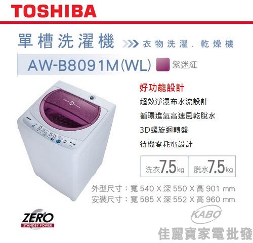 【佳麗寶】-(TOSHIBA)單糟洗衣機7.5KG【AW-B8091M】