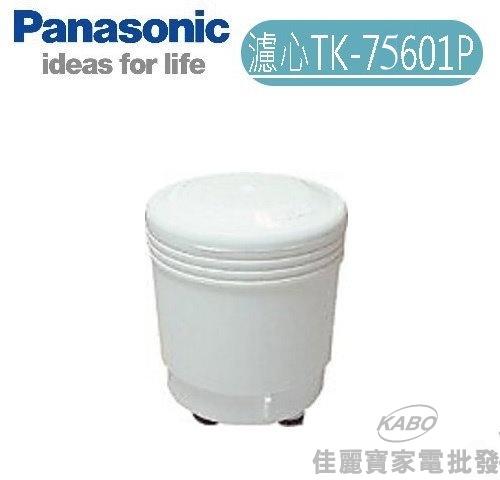 【佳麗寶】-Panasonic國際牌淨水器濾心【TK-75601P】