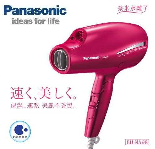 【佳麗寶】-(Panasonic 國際牌)奈 米水離子吹風機【EH-NA98】『台灣公司貨,保固兩年』火熱預購中