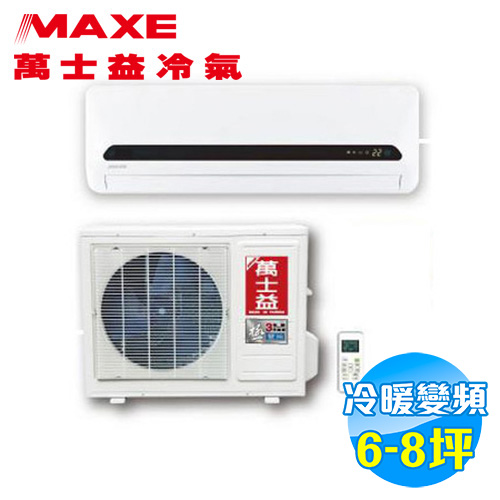 萬士益 MAXE 冷暖變頻 一對一分離式冷氣 超極型 MAS-36DHM / RA-36DHM