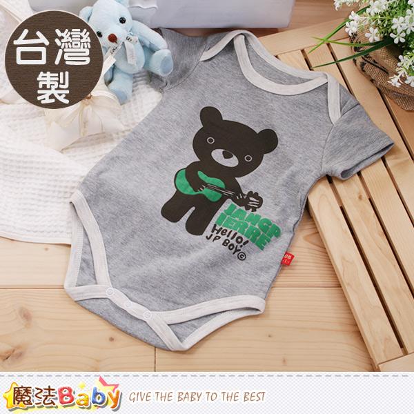 包屁衣 台灣製寶寶短袖連身衣 魔法Baby~k50143