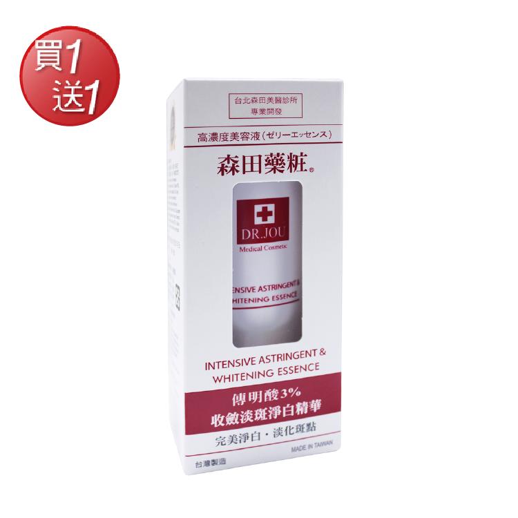 [買一送一]森田DR.JOU傳明酸3%收斂淡斑淨白精華145ml