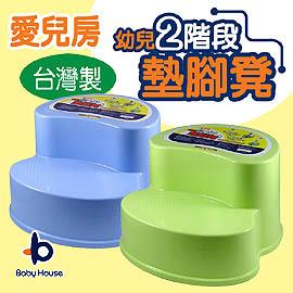 【淘氣寶寶】 雙層幼兒防滑階梯椅/浴室廚房防滑椅/防滑小椅子/椅凳 台灣製 顏色隨機