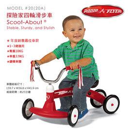 【淘氣寶寶】美國【Radio Flyer】探險家四輪滑步車#20A型