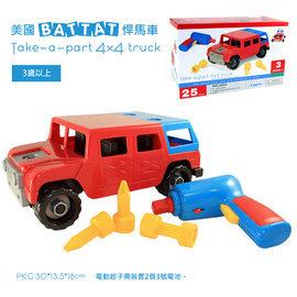 【淘氣寶寶】美國B.Toys感統玩具-悍馬車 Battat系列