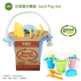 【淘氣寶寶】美國greentoys感統玩具-沙堡寶沙雕組【檢驗符合最高安全標準/沒有外部塗料,保證無毒】