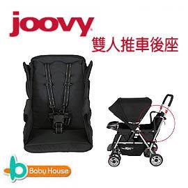 【淘氣寶寶】2015年新款 美國Joovy 雙人推車(第二座椅*黑) 現貨