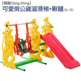 【淘氣寶寶】【CHING-CHING親親】公雞溜滑梯+鞦韆『SL-15』