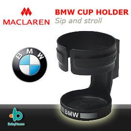 【淘氣寶寶●限時下殺↘$618●現貨】英國 Maclaren 瑪格羅蘭-BMW 嬰兒推車水杯架