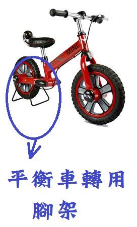 【淘氣寶寶】英國原廠授權Mini Cooper 兒童滑步平衡車【專用腳架】