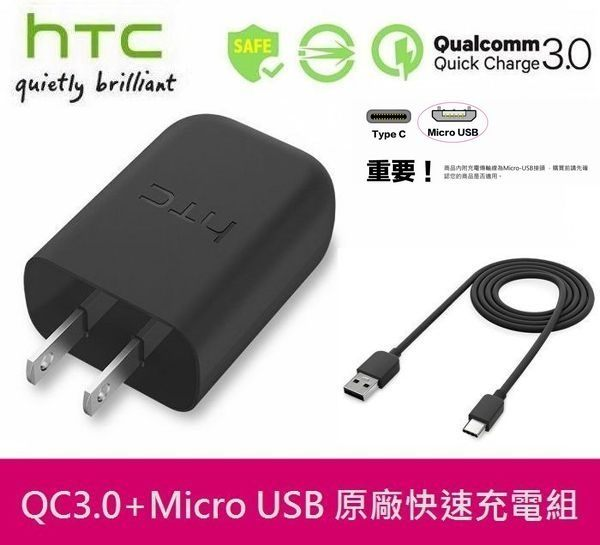 HTC 原廠高速充電組【高通 QC3.0】TC P5000+Micro Usb,E9+ E9 E8 M9 M9S One ME HTC J XE One Max T6