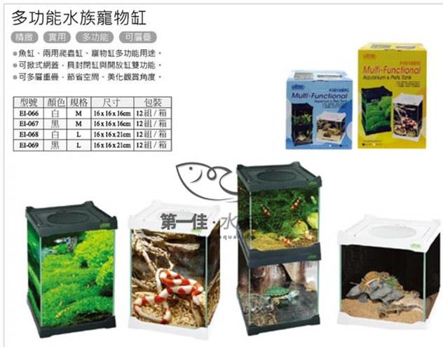 [第一佳水族寵物] 台灣ISTA伊士達 多功能魚缸系列-多功能水族寵物缸 飼育箱 (黑/M) EI-068