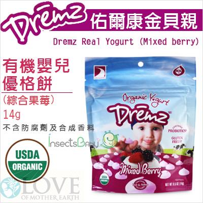 +蟲寶寶+ 【美國Dremz】寶寶的第一口副食品--佑爾康金貝親有機嬰兒優格餅(綜合果莓)14g《現+預》
