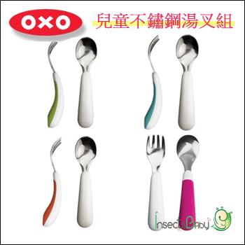 +蟲寶寶+ 【美國OXO】嬰幼兒不鏽鋼叉匙組 防滑兒童餐具/藍/綠/橘/粉《現+預》