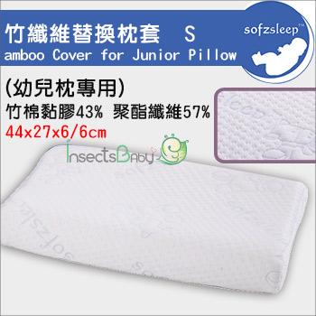+蟲寶寶+【Sofzsleep】Junior Pillow S 竹纖維替換枕套 (幼兒專用)《現+預》