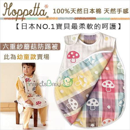 +蟲寶寶+日本【Hoppetta】 日本當紅的六重紗蘑菇防踢被心(幼童款),2~7歲適《現+預》