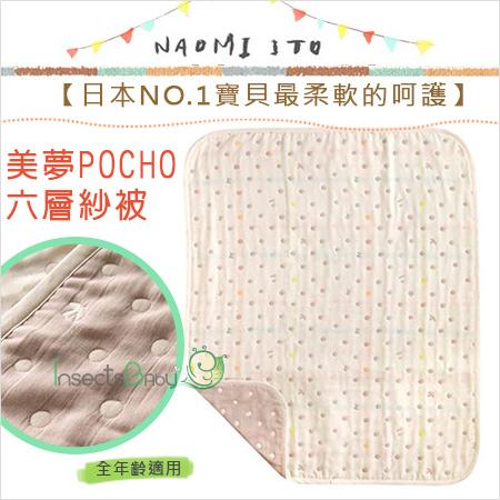 +蟲寶寶+日本熱賣-Naomi ito 美夢POCHO六層紗被/100%天然純棉!《現+預》