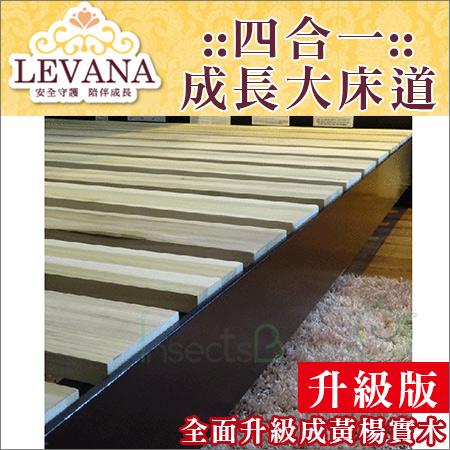 +蟲寶寶+ 【LEVANA】【LEVANA】成長大床道(升級版)《現+預》