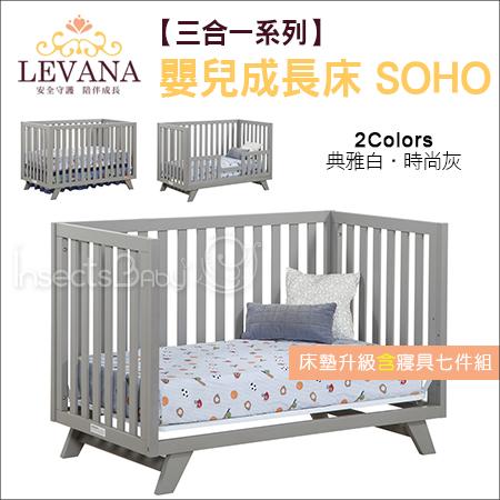 +蟲寶寶+【LEVANA】2016最新款【LEVANA】美式嬰兒成長床【三合一系列】SOHO含七件組床墊升級灰/白《現+預》》